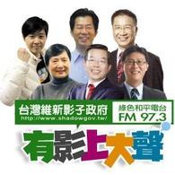 台灣維新影子政府-有影上大聲