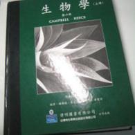 campbell biology 中文 版 上/